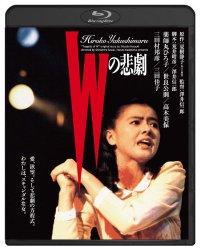 映画:Wの悲劇