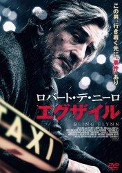 映画:ロバート・デ・ニーロ エグザイル(2012年)