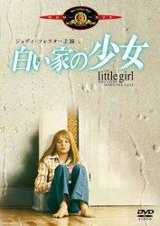 映画:白い家の少女