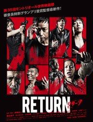 映画:RETURN(リターン) ハードバージョン
