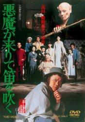 映画:悪魔が来りて笛を吹く(1979年)-金田一耕助シリーズ