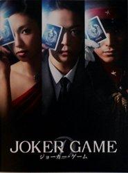 映画:ジョーカー・ゲーム