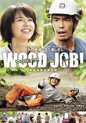 映画:WOOD JOB!(ウッジョブ)~神去なあなあ日常~