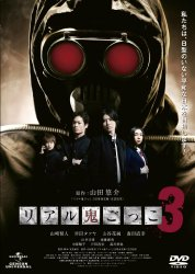 映画:リアル鬼ごっこ3