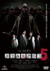 映画:リアル鬼ごっこ5