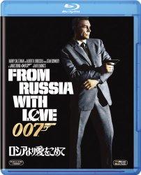 映画:007 ロシアより愛をこめて