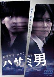 映画:ハサミ男