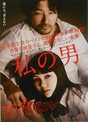 映画:私の男(2013年)