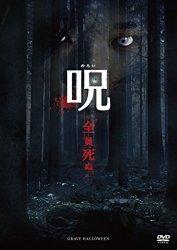 映画:呪(のろい)