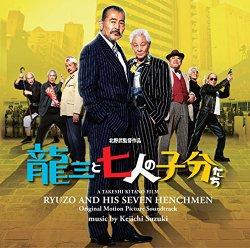 映画:龍三と七人の子分たち