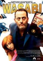映画:WASABI