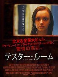 映画:テスタールーム