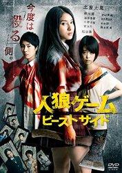 映画:人狼ゲーム(ビーストサイド)2
