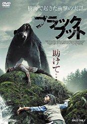 映画:ブラックフット