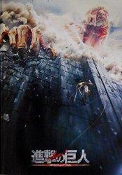 映画:進撃の巨人(ATTACK ON TITAN)実写前篇