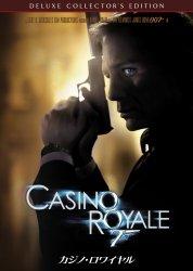 映画:007 カジノロワイヤル