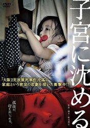 映画:子宮に沈める