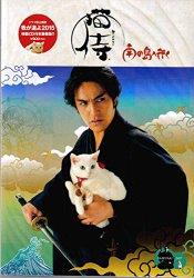 映画:猫侍 南の島へ行く