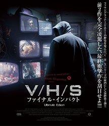 映画:VHS(ファイナルインパクト)