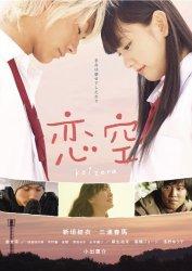 映画:恋空
