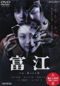 映画:富江re-birth