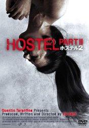 映画:ホステル2
