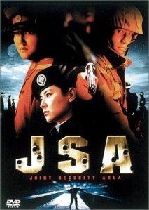 映画:JSA