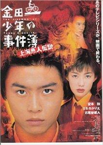 映画:金田一少年の事件簿上海魚人伝説