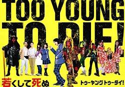 映画:TOO YOUNG TO DIE! 若くして死ぬ