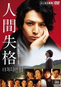 映画:人間失格(2010年)