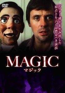 映画:マジック(1979)