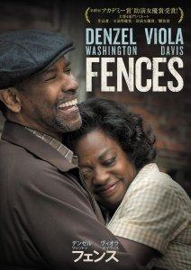 映画:フェンス
