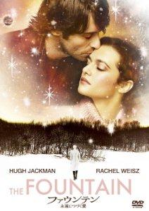 映画:ファウンテン永遠につづく愛