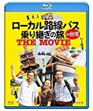 映画:ローカル路線バス乗り継ぎの旅THEMOVIE