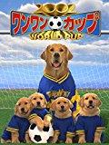 映画:2002ワンワンカップ