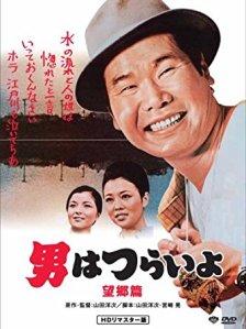 映画:男はつらいよ5望郷篇