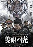 映画:隻眼の虎