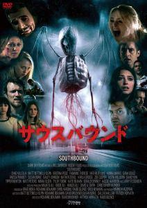 映画:サウスバウンド(2015年)