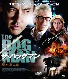映画:ザバッグマン闇を運ぶ男