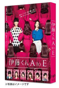 映画:伊藤くんAtoE