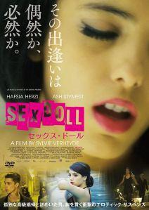 映画:セックスドール