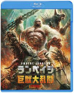 映画:ランペイジ巨獣大乱闘