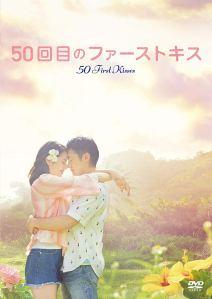 映画:50回目のファーストキス(2018年日本)