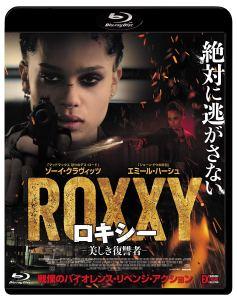 映画:ロキシー