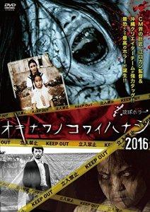 映画:オキナワノコワイハナシ2016