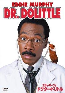 映画:ドクタードリトル