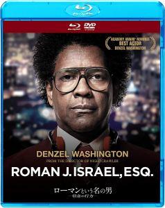 映画:ローマンという名の男信念の行方