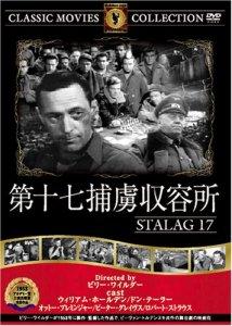 映画:第十七捕虜収容所