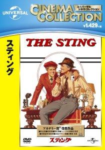 映画:スティング