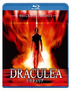 映画:ドラキュリア